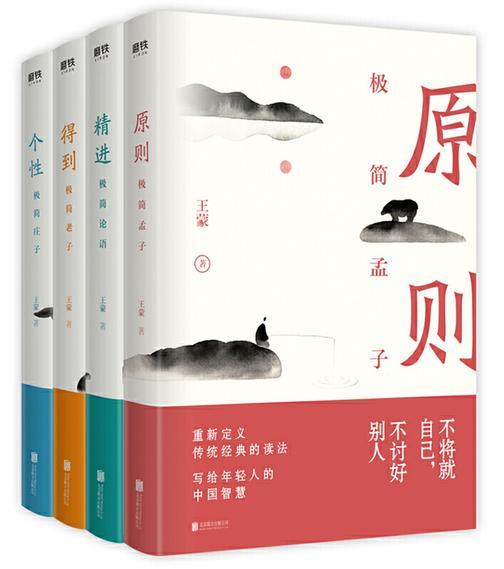 写给年轻人的中国智慧