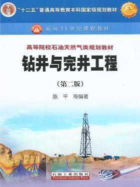钻井与完井工程