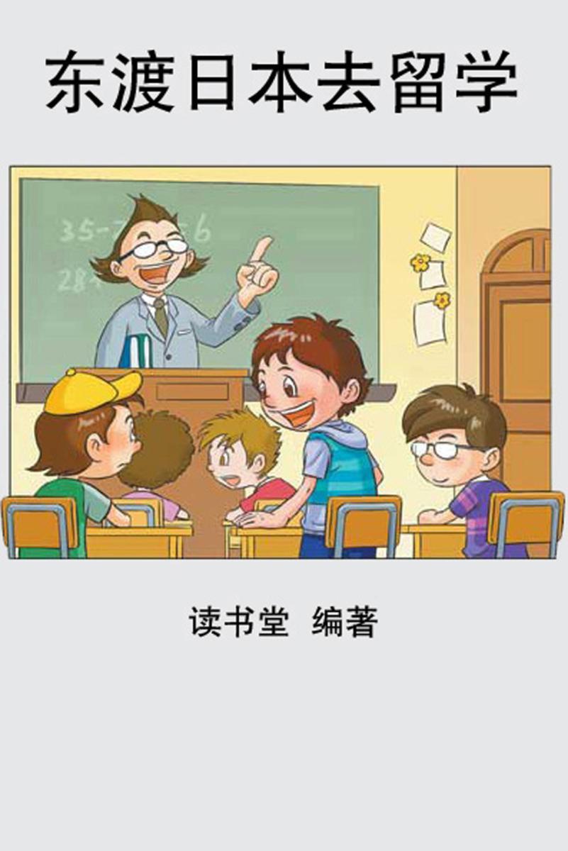 东渡日本去留学