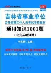 中公版2017吉林省事业单位公开招聘工作人员考试专用教材:通用知识1001题(公共基础知识)