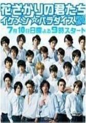 花样少男少女2011(影视)