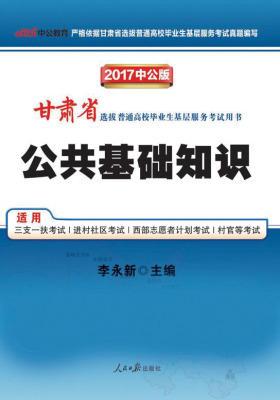 中公版2017甘肃省选拔普通高校毕业生基层服务考试用书:公共基础知识