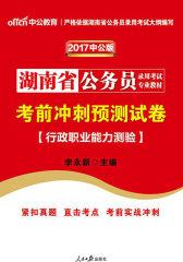 中公版2017湖南省公务员录用考试专业教材:考前冲刺预测试卷行政职业能力测验