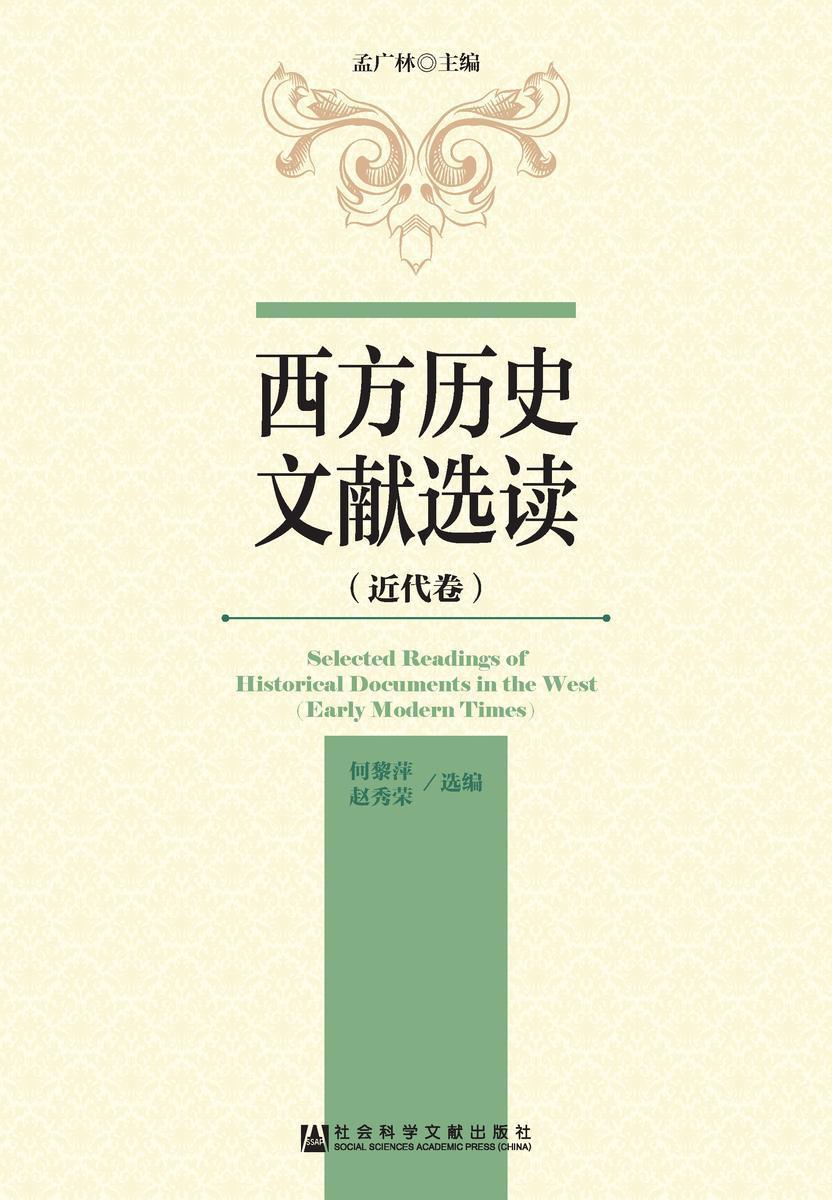 西方历史文献选读(近代卷)