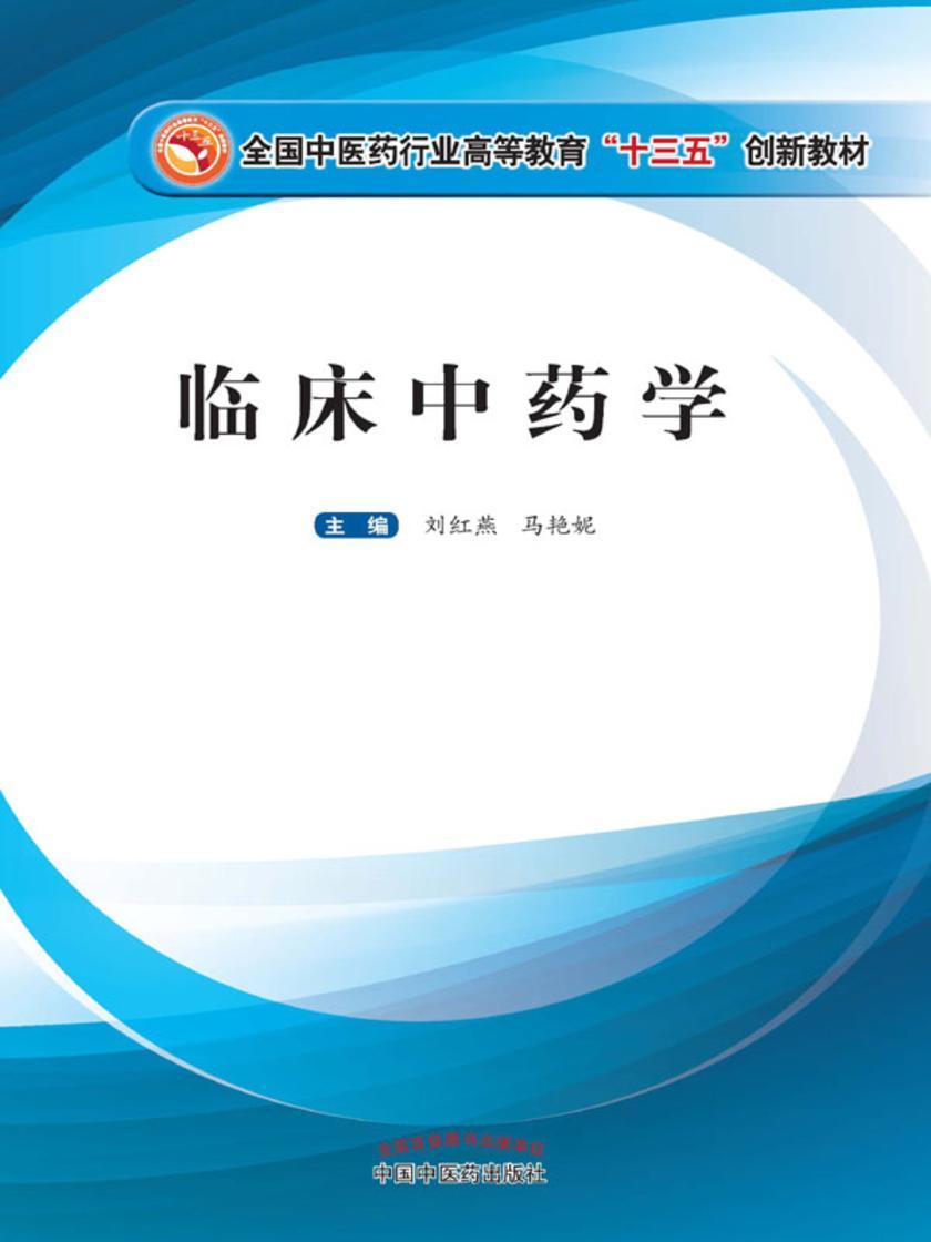 临床中药学(十三五)