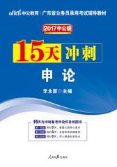 中公版2017广东省公务员录用考试辅导教材:15天冲刺申论