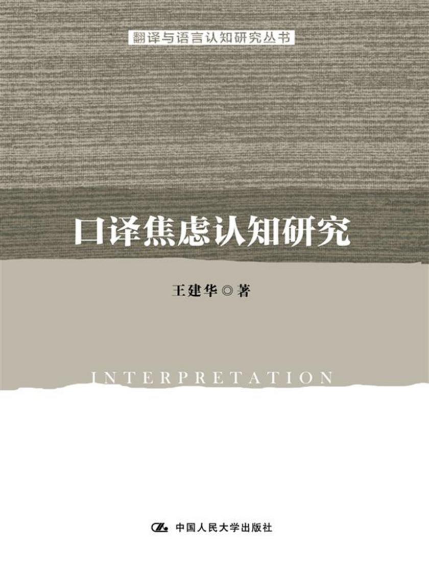 口译焦虑认知研究(翻译与语言认知研究丛书)