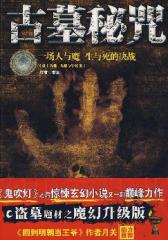 古墓密咒(试读本)