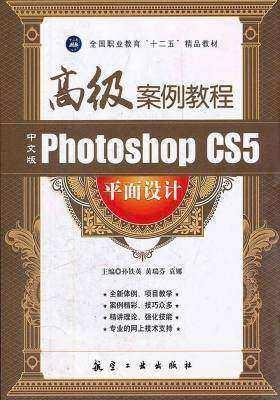 中文版Photoshop CS5平面设计高级案例教程