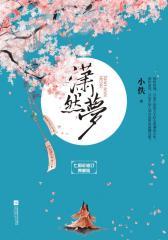 潇然梦·七周年修订典藏版