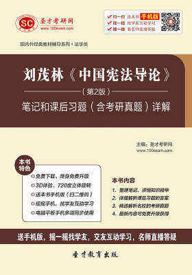 刘茂林《中国宪法导论》(第2版)笔记和课后习题 (含考研真题)详解