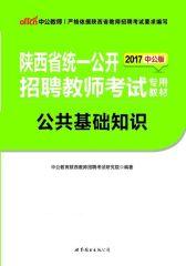 中公版2017陕西省统一公开招聘教师考试专用教材:公共基础知识