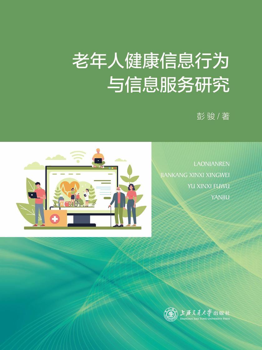 老年人健康信息行为与信息服务研究