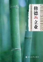 修德与立业:大学生思想品德教育传统文化读本(仅适用PC阅读)