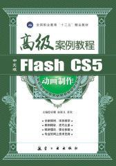 中文版Flash CS5动画制作高级案例教程
