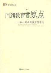 回到教育的原点:朱永新  教育随笔选(仅适用PC阅读)