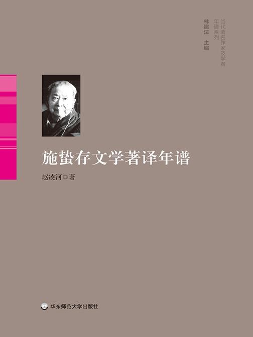 施蛰存文学著译年谱