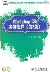 Photoshop CS4 案例教程(仅适用PC阅读)