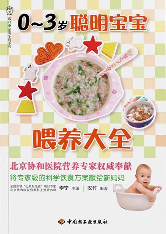 0~3岁聪明宝宝喂养大全(仅适用PC阅读)