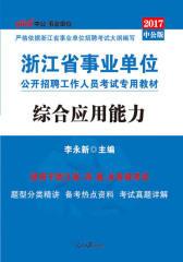 中公版2017浙江省事业单位公开招聘工作人员考试专用教材:综合应用能力