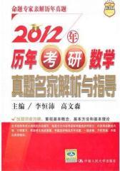 2012年历年考研数学真题名家解析与指导(仅适用PC阅读)