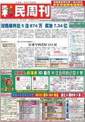 假日休闲报·彩民周刊 周刊 2012年总1366期(电子杂志)(仅适用PC阅读)
