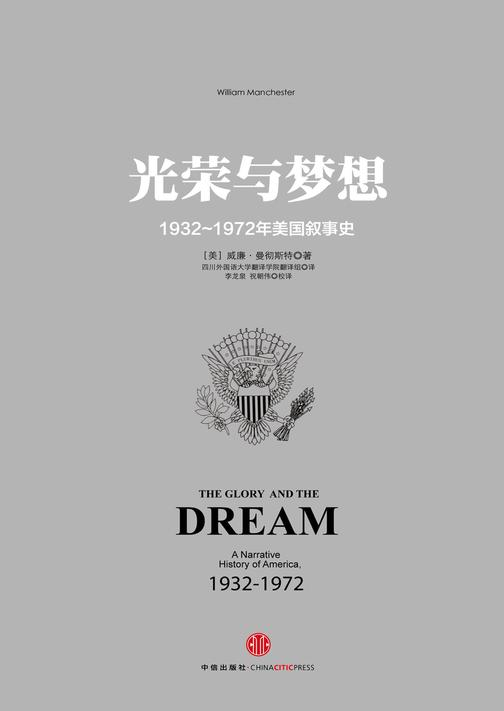 光荣与梦想2