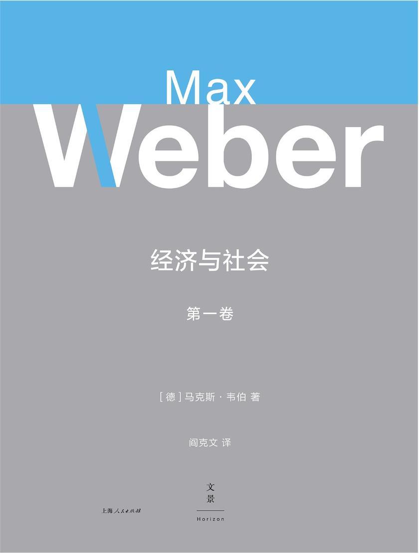 韦伯作品集:经济与社会(第一卷)