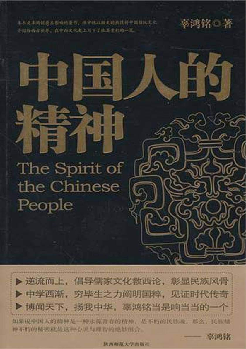 中国人的精神(文化怪才辜鸿铭经典作品)