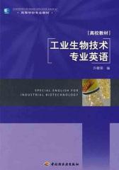 工业生物技术专业英语(仅适用PC阅读)