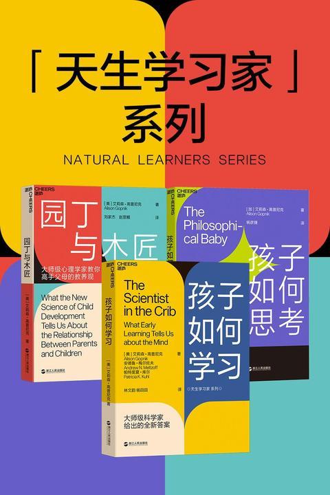 天生的学习家系列(全三册)
