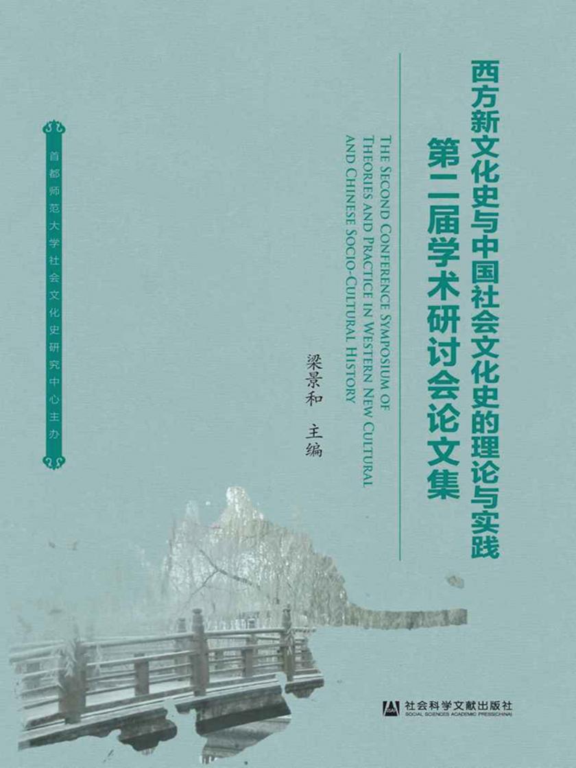 西方新文化史与中国社会文化史的理论与实践:第二届学术研讨会论文集