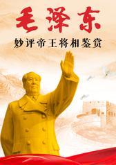 毛泽东评帝王将相:16位帝王20位将相