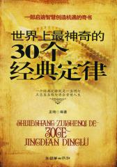 世界上 神奇的30个经典定律(试读本)
