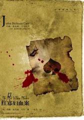 红寡妇血案(试读本)