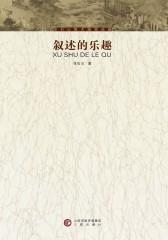 张石山散文随笔选辑——叙述的乐趣