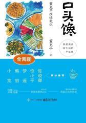 口头馋:董克平饮馔笔记(全两册)