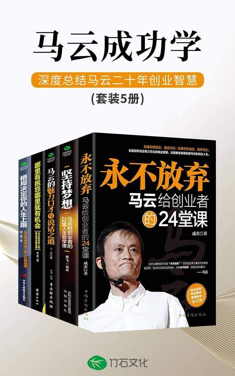 马云成功学(全5册):深度总结马云二十年创业智慧