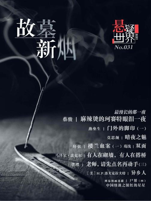 NO.031悬疑世界·故墓新烟(电子杂志)