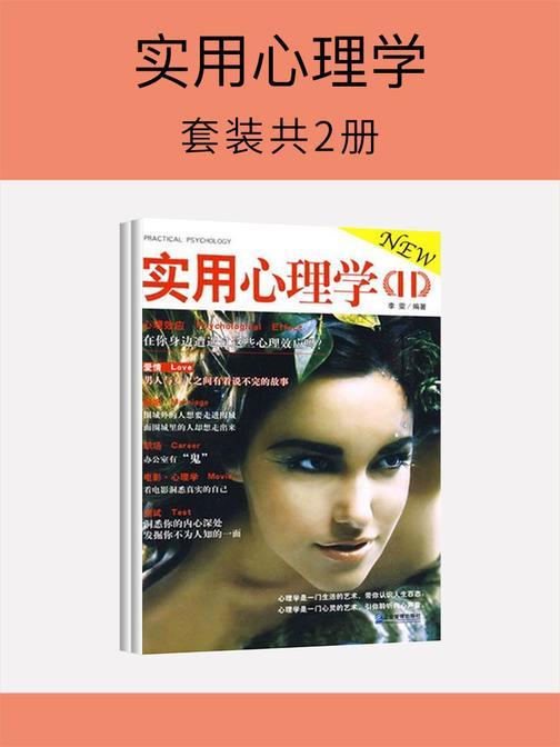 实用心理学(套装共2册)