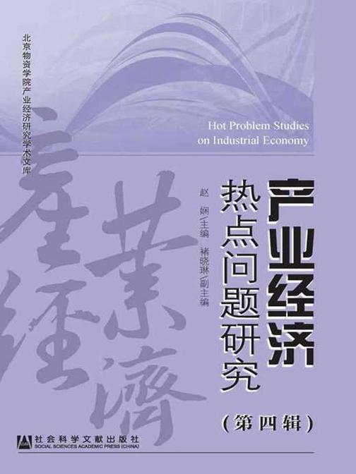 产业经济热点问题研究(第4辑)
