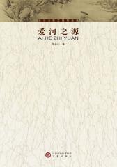 张石山散文随笔选辑――爱河之源