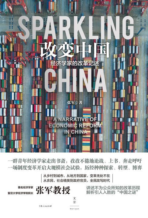 改变中国:经济学家的改革记述