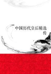 中国历代皇后精选传