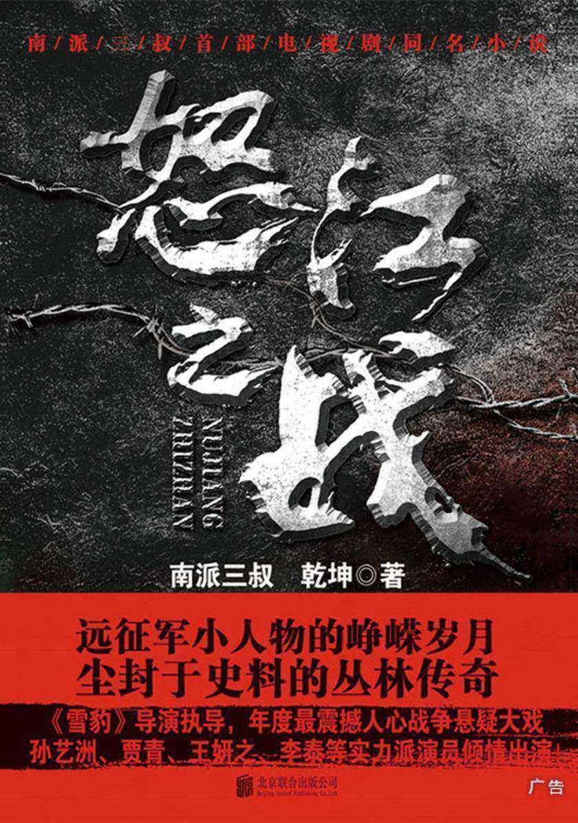 怒江之战(全集新版)南派三叔首部电视剧同名小说