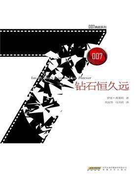 007典藏系列之钻石恒久远