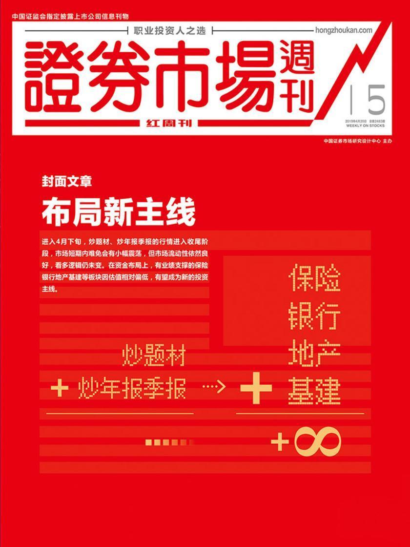 布局新干线 证券市场红周刊2019年15期