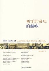 西洋经济史的趣味(试读本)