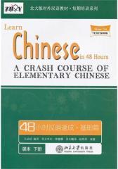 48小时基础汉语速成基础篇(下)练习册(仅适用PC阅读)