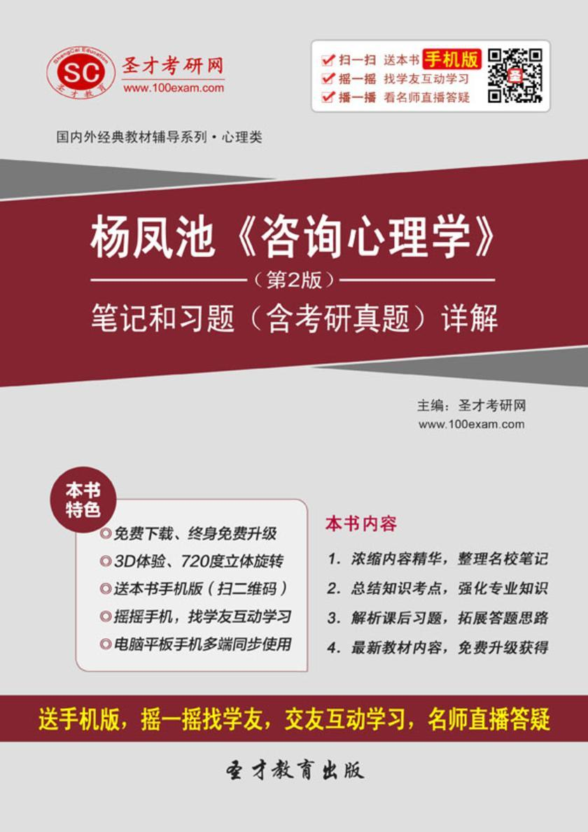 杨凤池《咨询心理学》(第2版)笔记和习题(含考研真题)详解